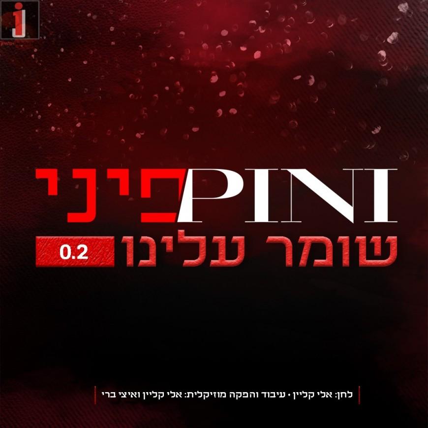 Pini Einhorn – Shomer Aleinu 2.0