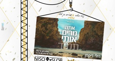 DJ's Niso Slob & Amiram Ben Lulu Present: Ruli Dikman – Atah Meirim Oti Tamid [Official Remix]