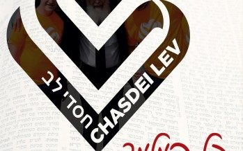 NEW SINGLE – SHMUELI UNGAR – KOL HAMELAMED (CHASDEI LEV)