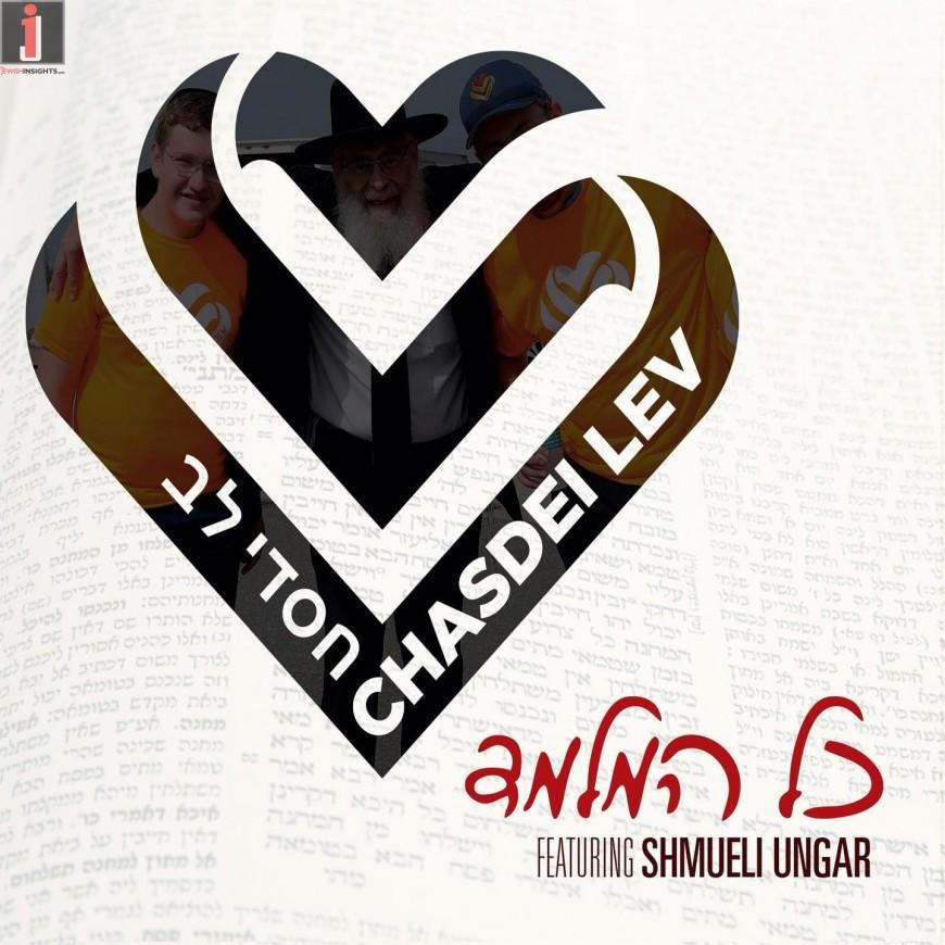 NEW SINGLE – SHMUELI UNGAR – KOL HAMELAMED (CHASDEI LEV)