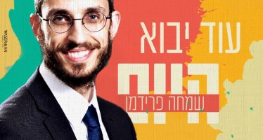 "Simche Friedman Releases New Single ""Od Yavo Hayom"""