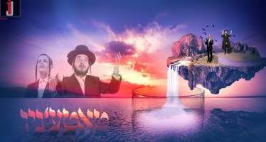 Tateny'u – Yoely Brown & Dudi Linker