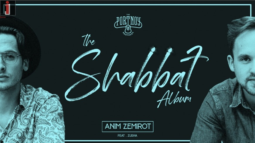 ANIM ZEMIROT | The PORTNOY Brothers feat. ZUSHA