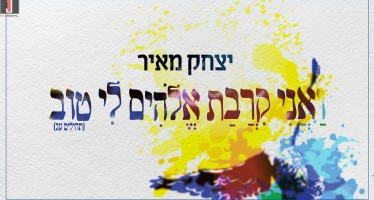 "Yitzchak Meir Want To Get Closer ""Kirvat Elokim Li Tov"""