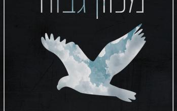 "Yonatan Shainfeld Releases New Single ""Mechaven Gavoah"""