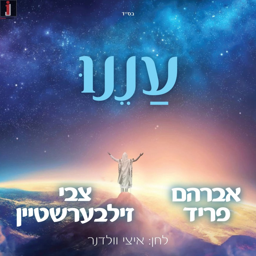 "Chodesh Tov: A New Duet With Avraham Fried & Tzvi Silberstein ""Aneinu"""