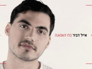 "Young & New Talent: Eyal Dvir In His First Single – ""Koach Ha'Emunah"""