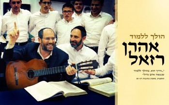 "Aaron Razel with the Torah Vehalacha Yeshiva ""Holeich Lilmod"" [Official Music Video]"