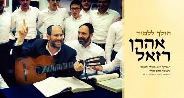 "Aaron Razel with the Torah Vehalacha Yeshiva ""Holeich Lilmod"" [Official Music Video]"