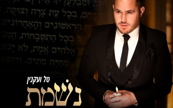 """NISHMAT"" A New Song From Singer & Producer Tal Vaknin"