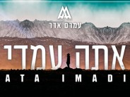 Following The emotional Duet With Avraham Fried, Amram Adar Releases New Song During These Difficult Times