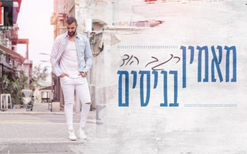 Regev Hod With A New Song For Am Israel – Ma'amin Benisim