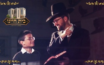 Beis Chayeinu: Avremi Lunger & The Chassidim'lech Boys Choir & The Yedidim Choir