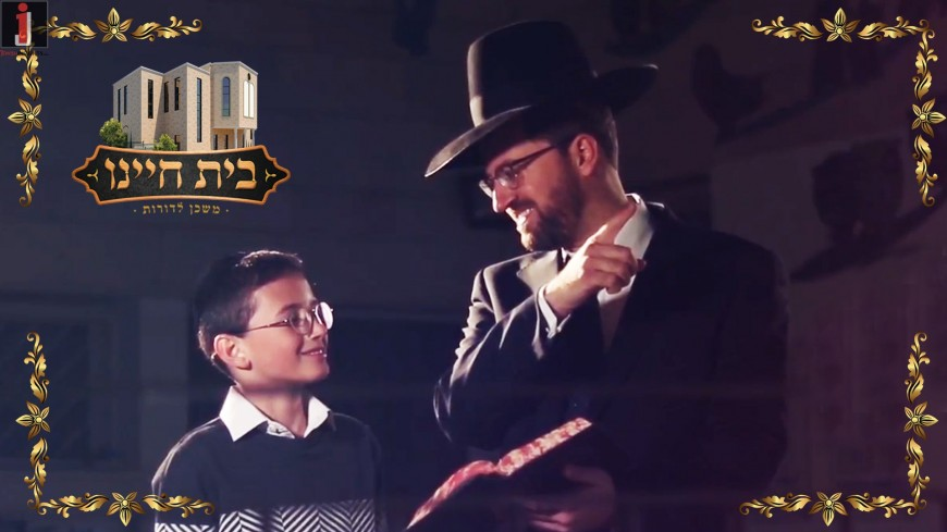 Beis Chayeinu: Avremi Lunger & The Chassidim'lech Boys Choir & The Yedidim Choir