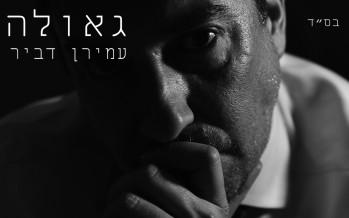 "A New Single For Amiran Dvir ""Geulah"""