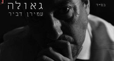 "A New Single For Amiran Dvir ""Geulah"""