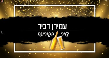 The Corona Song – Amiran Dvir (Prod by Sruli)