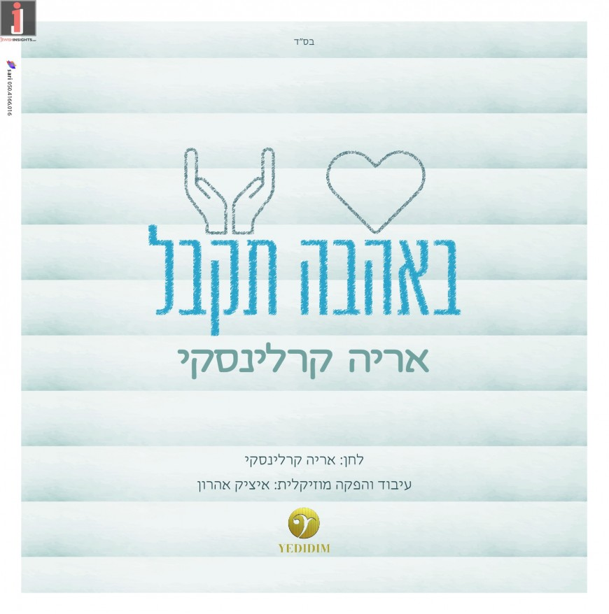 "Arye Karlinsky Surprises In A New Single ""B'Ahava Tekabel"""