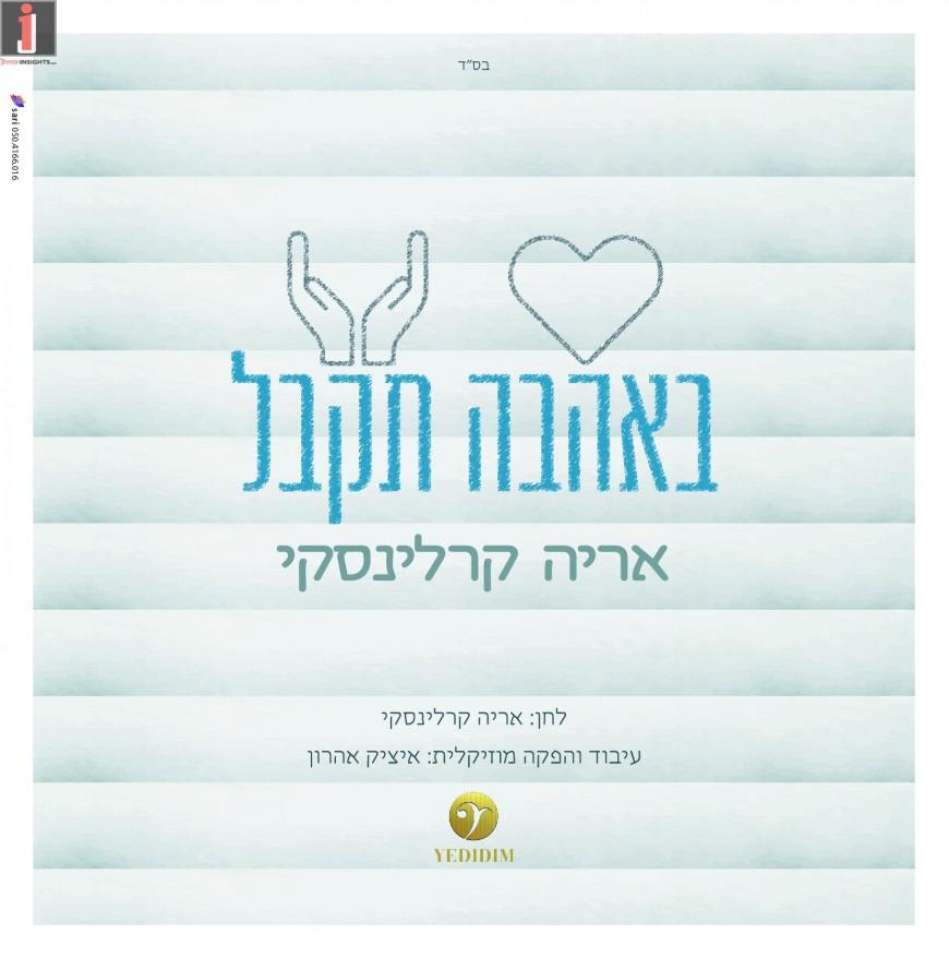 "Arye Karlinsky Surprises In A New Single ""B'Ahava Tekabel"""
