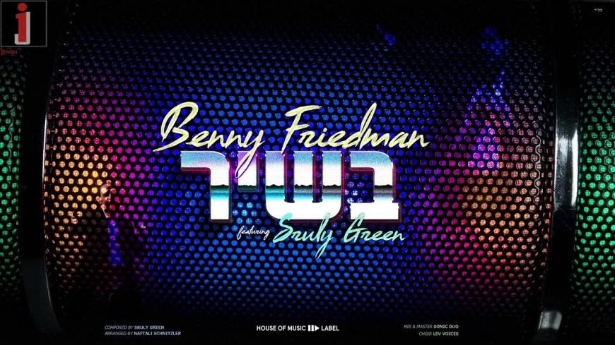 B'Shir – Benny Friedman Feat. Sruly Green