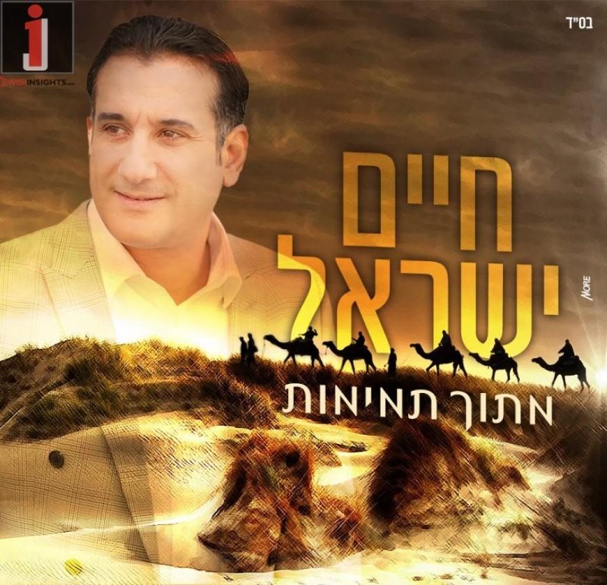 Chaim Israel – Mitoch Tmimut