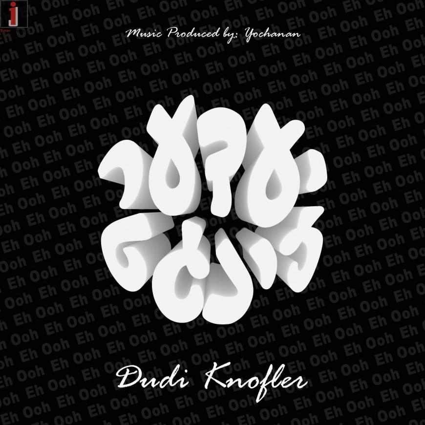 Dudi Knopfler – Eh Ooh   Music by Yochanan