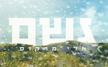 Eli Marcus – Geshem [Official Lyric Video]