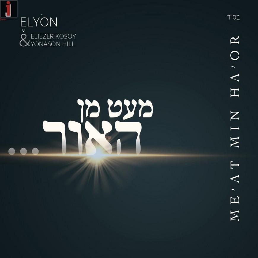 Elyon – New Album – A Little Bit of Light!