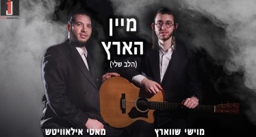 HaLev Sheli – Yiddish – Moishy Schwartz & Motty Ilowitz