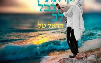 Karati Bechol Lev: Harel Tal With A New Album