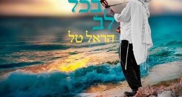 Karati Bechol Lev: Harel Tal With A New Album