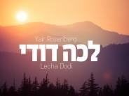 Yair Rosenberg Releases New Lecha Dodi For All Those At Home This Shabbat