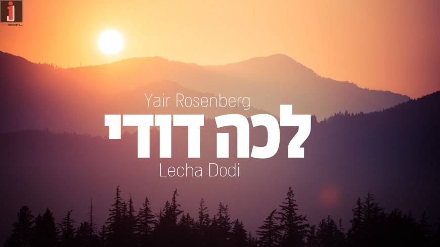 Yair Rosenberg Releases New Lecha Dodi For All Those At Home This Shabbat