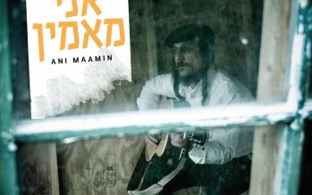 "Meilech Kohn Releases New Single ""Ani Maamin"""
