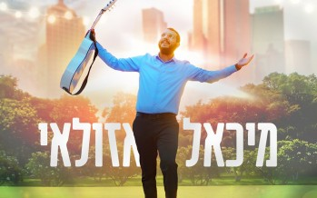 Michael Azulay – Bracha V'hatzlacha [Official Music Video]