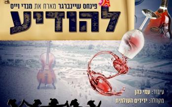 """Pinchas Sheinberger Host Mendy Weiss """"Lehodiah"""""""