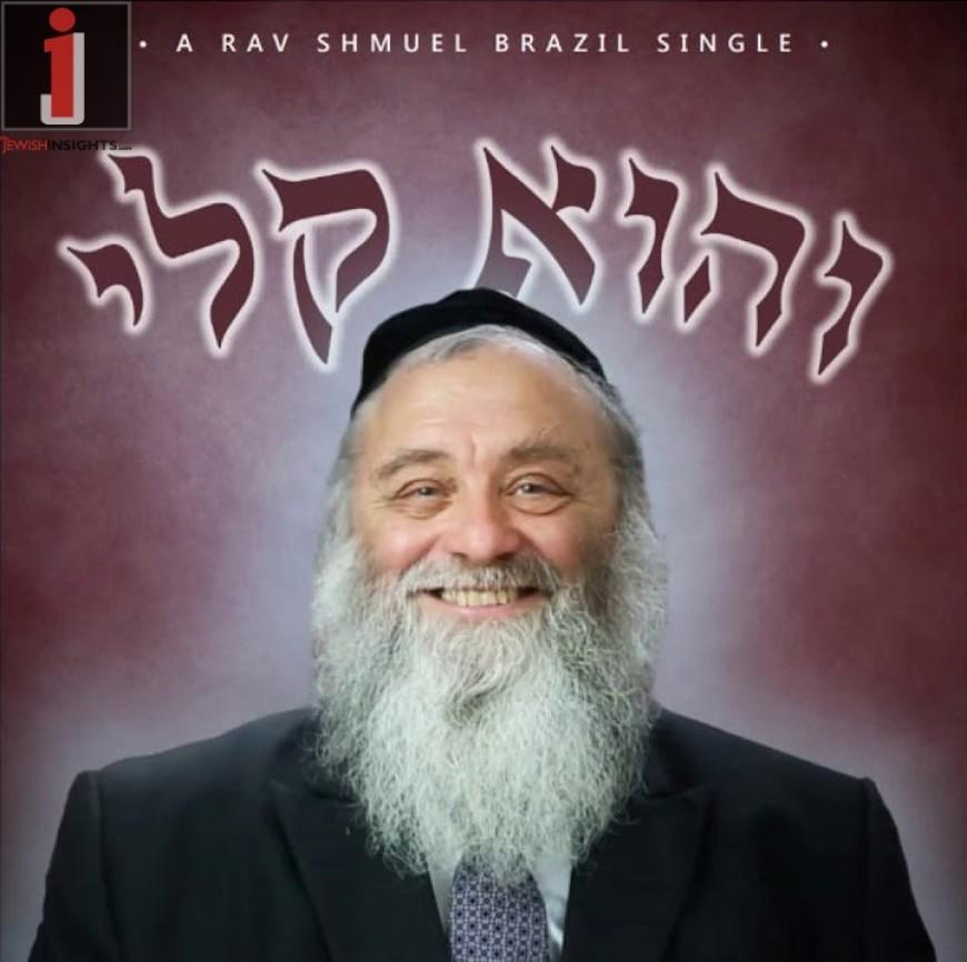Rav Shmuel Brazil – Vehu Keili