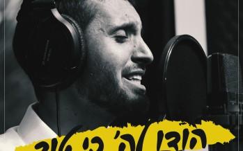 Hodu Lashem – Reuven Garber