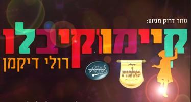 Kiyemu V'Kiblu – Ruli Dikman, Malchus Choir