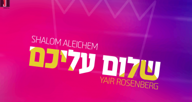 Yair Rosenberg Releases Debut Single From Upcoming Shabbat Album