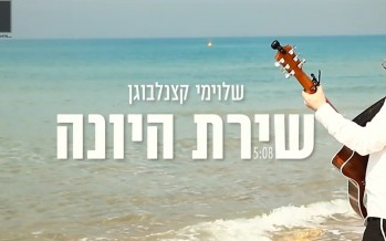 """Shirat Hayona"" Dove's Song: Artist & Composer Shloime Katzanelbogen In A Thrilling & Exciting Debut Single!"