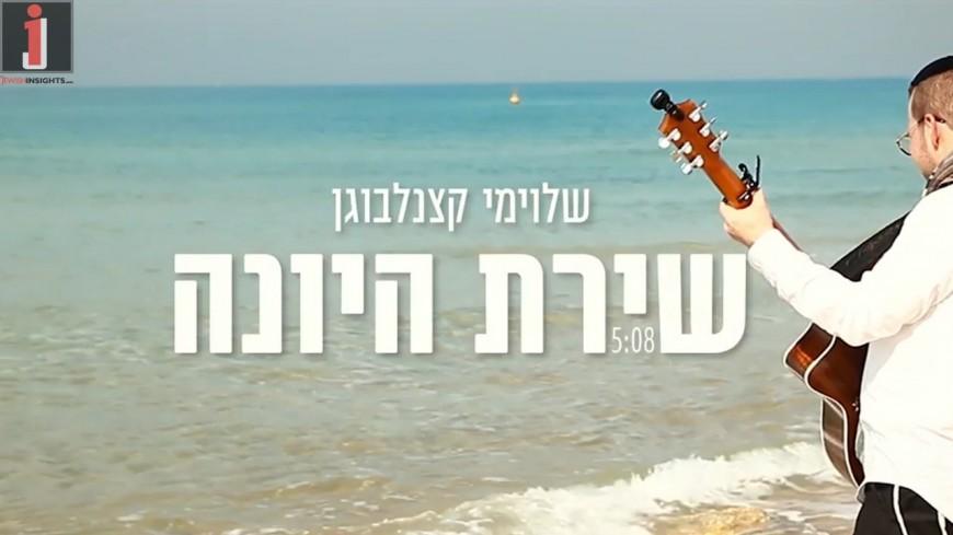 """Shirat Hayona"" Dove's Song: Artist & Composer Shloime Katzanelbogen In A Thrilling & Exciting Debut Single!"