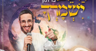 "Simche Friedman With A New Hit Song ""Hashem Yishmorcha"""
