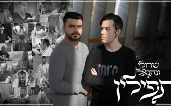 Sruli & Netanel – Tefillin (Official Music Video)