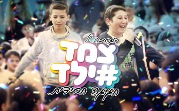 """Tzemed Yeled"" – Chassidic Celebration! The Coronavirus Will Not Stop The Joy of Purim!"