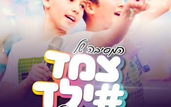 Tzemed Yeled – The Party! Israeli Celebration