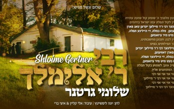 "Shalom Vagshal Presents: A New Single From Shloime Gertner ""Reb Elimelech"""