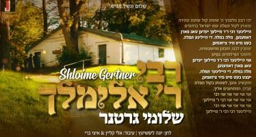 "Shalom Vagshal Presents: A New Single From Shloime Gertner ""Reb Elimelech"""