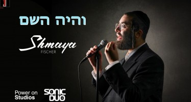 Shmaya Fischer Renews The Hit Song 'V'Hoyu Hashem'