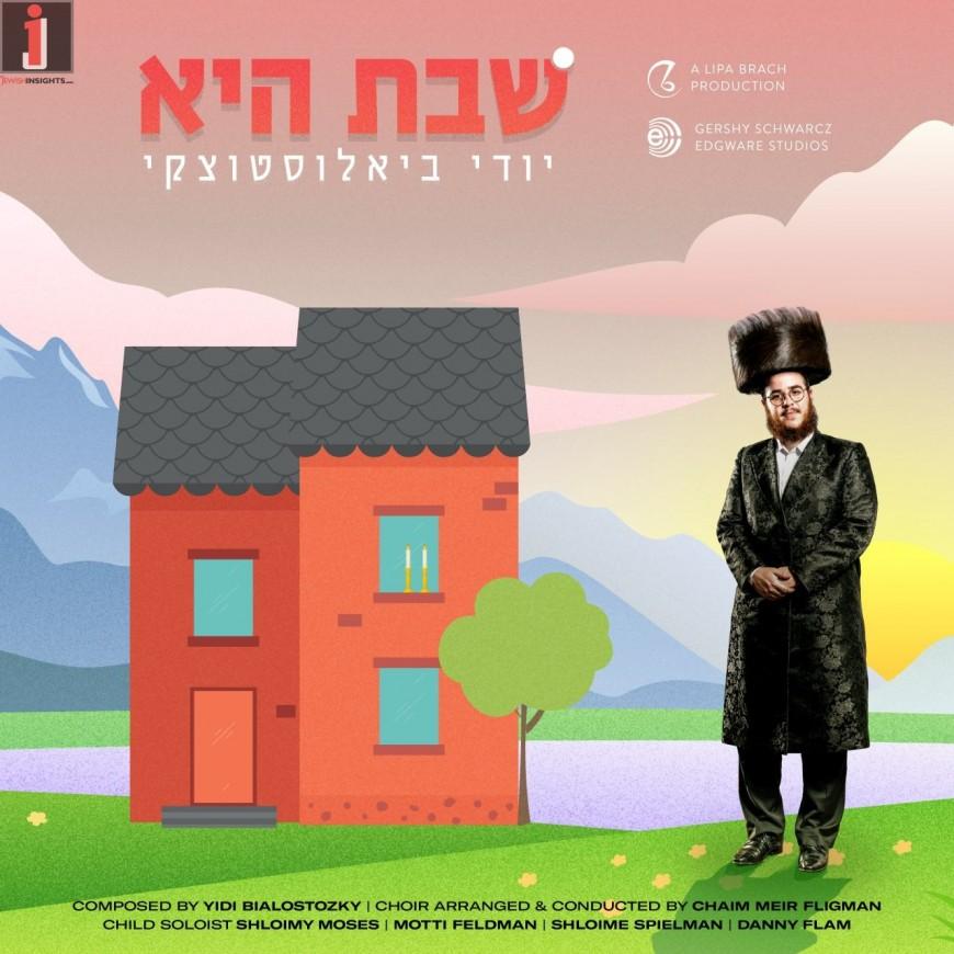 Yidi Bialostozky – Shabbos Hee: A Quarantine Project